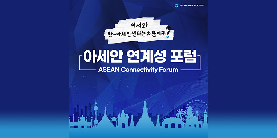 [Card News] ASEAN Connectivity Forum
